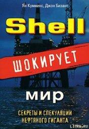 Shell шокирует мир - Кумминс Ян