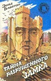 Тайна разрушенного замка - Блайтон Энид