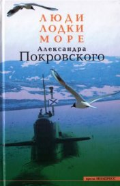 Люди, лодки, море
