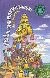 Тайна старинной башни - Блайтон Энид