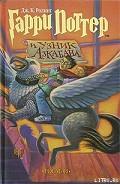 Серия книг Гарри Поттер