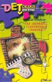 Так держать, «Секретная семерка»! (Тайна украденных псов) - Блайтон Энид