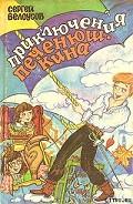 Серия книг Приключения Печенюшкина