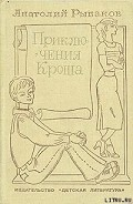 Серия книг Приключения Кроша