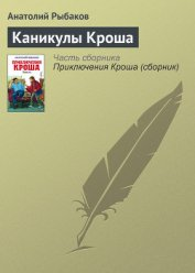 Каникулы Кроша - Рыбаков Анатолий Наумович