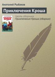 Приключения Кроша - Рыбаков Анатолий Наумович
