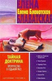 Книга Тайная доктрина. Том I - Автор Блаватская Елена Петровна