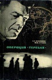 Костры ночных Карпат - Близнюк Семен