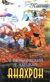 Анахрон. Книга первая - Беньковский Виктор