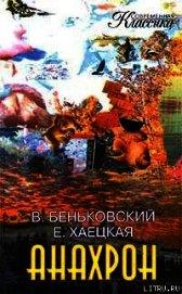 Анахрон. Книга вторая - Хаецкая Елена Владимировна