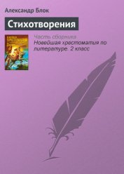 Блок Александр Александрович - Стихотворения