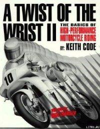 Техника вождения мотоцикла - Код Кейт
