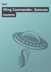 Wing Commander: Записки пилота - Семеренко Владислав