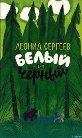 Белый и чёрный (Рассказы) - Сергеев Леонид Анатольевич