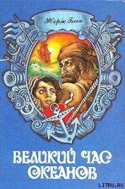 Книга Флибустьерское море - Автор Блон Жорж