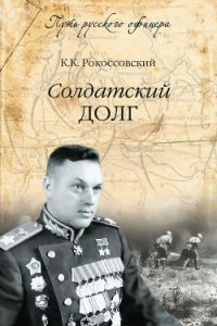 Солдатский долг - Рокоссовский Константин Константинович