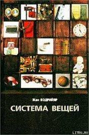 Книга Система вещей - Автор Бодрийяр Жан