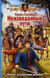 Неизведанные пути - Бодров Виталий Витальевич