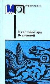 Красная звезда (часть сб. без ил) - Богданов Александр Александрович
