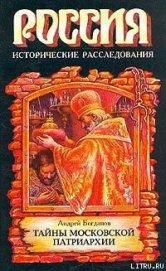 Тайны Московской Патриархии - Богданов Андрей Петрович