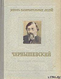 Чернышевский - Богословский Николай Вениаминович