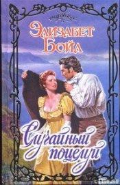 Случайный поцелуй - Бойл Элизабет