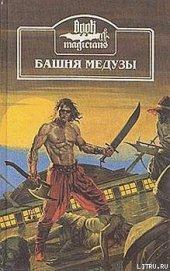 Корабль чародеев - Бок Ханнес