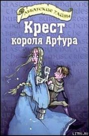 Книга Крест короля Артура - Автор Болдри Черит