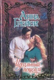 Идеальный поцелуй
