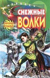 Книга Снежные волки - Автор Больных Александр Геннадьевич