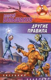 Другие правила - Большаков Валерий Петрович