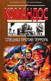 Спецназ против террора - Болтунов Михаил Ефимович