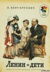 Ленин и дети - Бонч-Бруевич Владимир Дмитриевич
