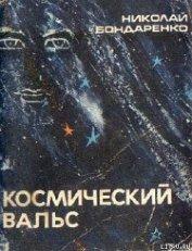 Космический вальс - Бондаренко Николай Алексеевич
