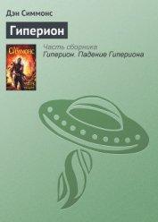 Гиперион - Симмонс Дэн