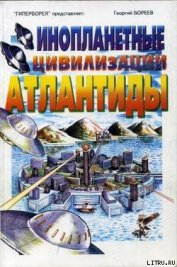 Инопланетные цивилизации Атлантиды
