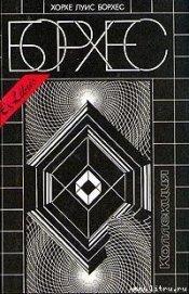 25 августа 1983 года - Борхес Хорхе Луис