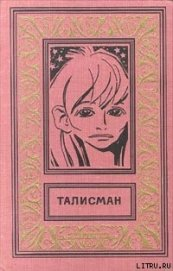 Близкая Со-Леста - Смирнов Игорь