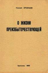 Книга О Жизни Преизбыточествующей - Автор Арсеньев Николай Сергеевич