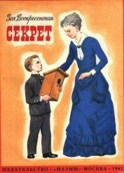Секрет - Воскресенская Зоя Ивановна
