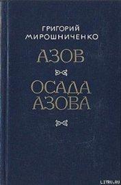 Осада Азова - Мирошниченко Григорий Ильич