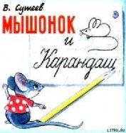 Мышонок и Карандаш - Сутеев Владимир Григорьевич