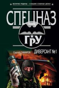 Диверсант № 1 - Самаров Сергей Васильевич