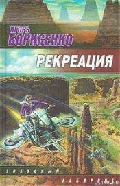 Рекреация - Борисенко Игорь Викторович