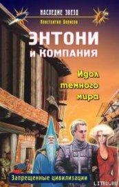 Идол темного мира - Борисов Константин