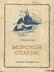 Морской старик - Борисов Трофим Михайлович
