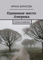 Одинокое место Америка - Борисова Ирина