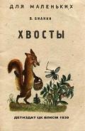 Серия книг Для маленьких