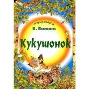 Кукушонок - Бианки Виталий Валентинович