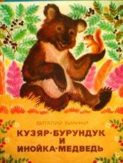 Кузяр-бурундук и Инойка-медведь